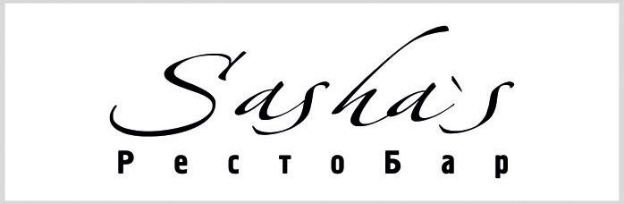 сашас
