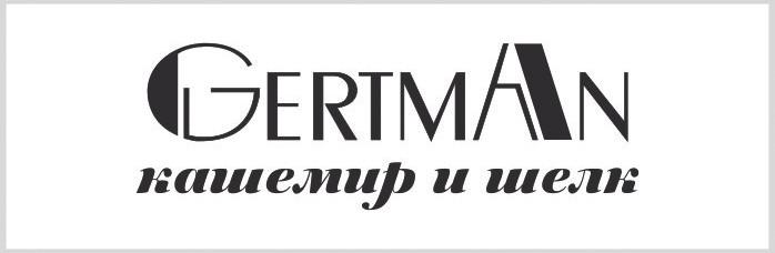 гертман
