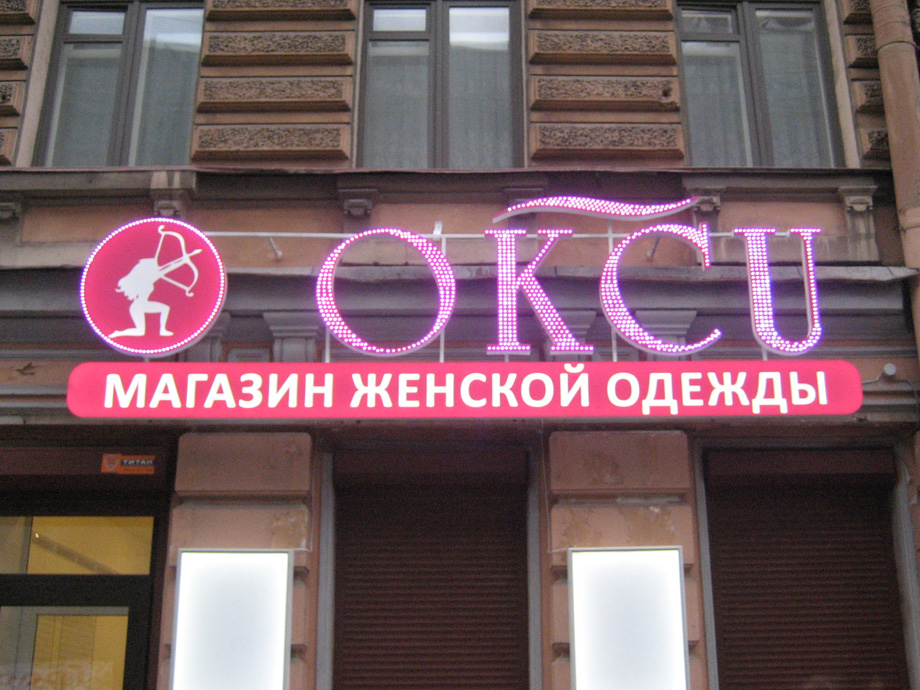 Окси-1