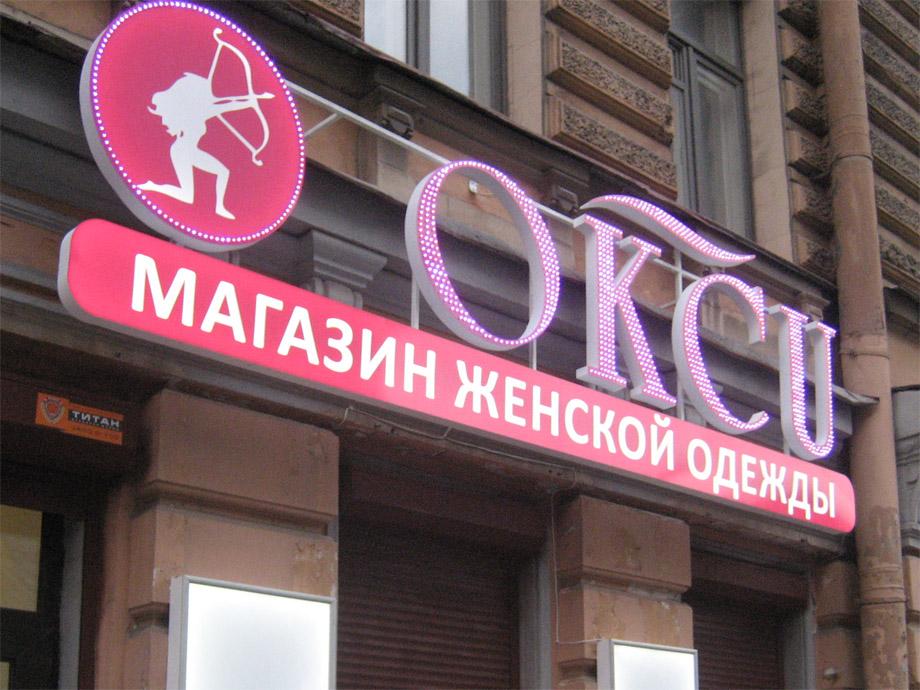 Окси-2