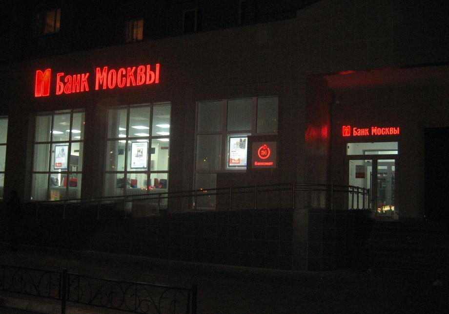 bank_moskvi_5