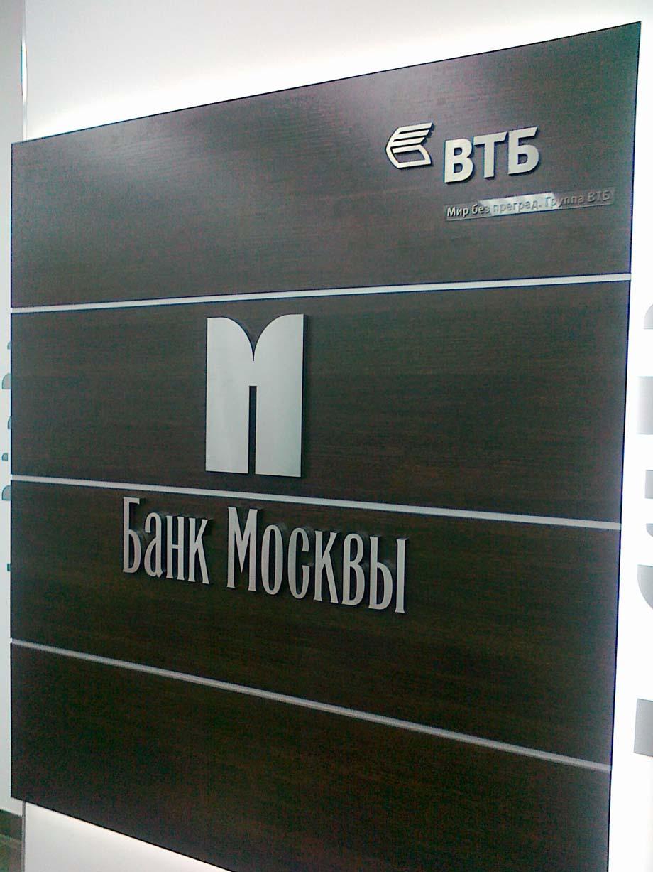 bank_moskvi_8