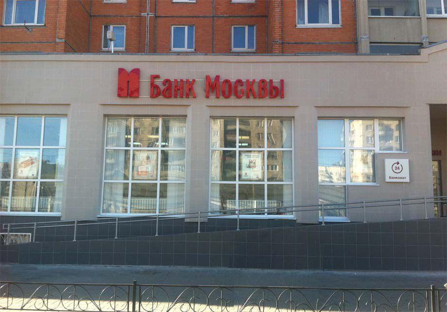 bank_moskvi_9