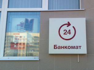 bank_moskvi_7