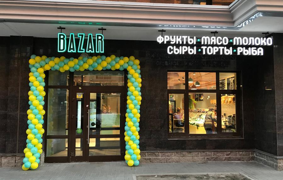 базар 1